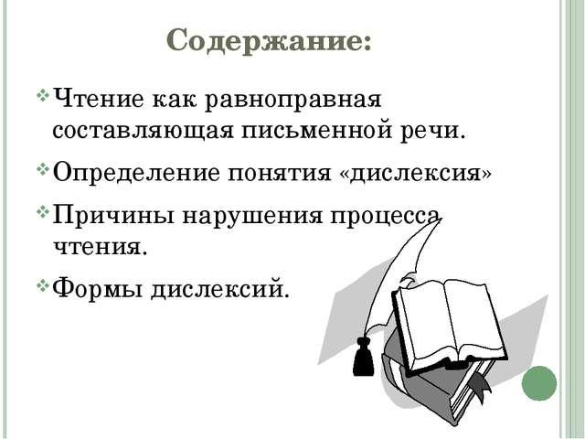 Содержание: Чтение как равноправная составляющая письменной речи. Определение...