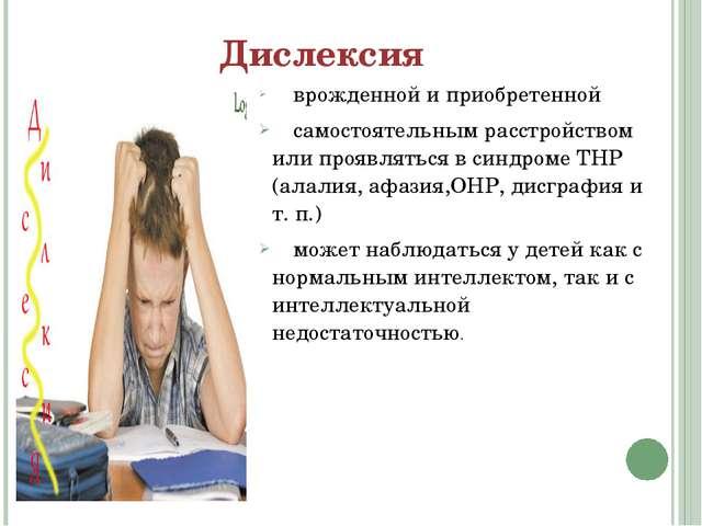 Дислексия врожденной и приобретенной самостоятельным расстройством или проя...