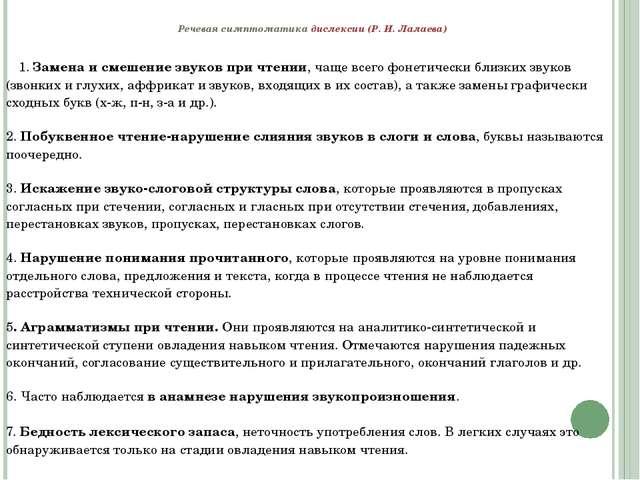 Речевая симптоматика дислексии (Р. И. Лалаева) 1. Замена и смешение звуков п...