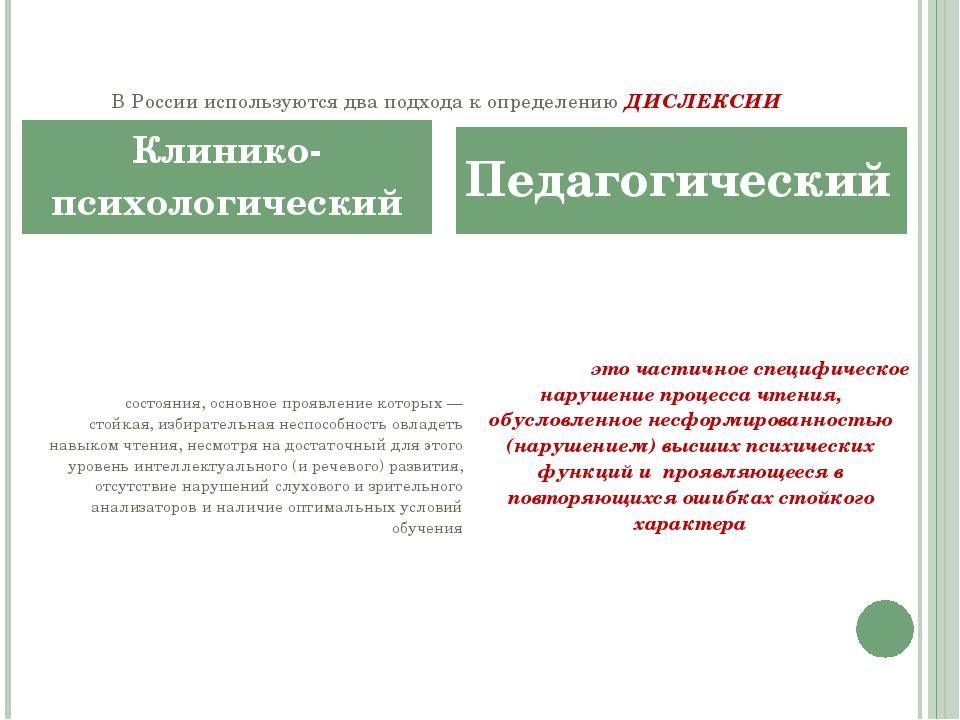 В России используются два подхода к определению ДИСЛЕКСИИ  состояния, основ...