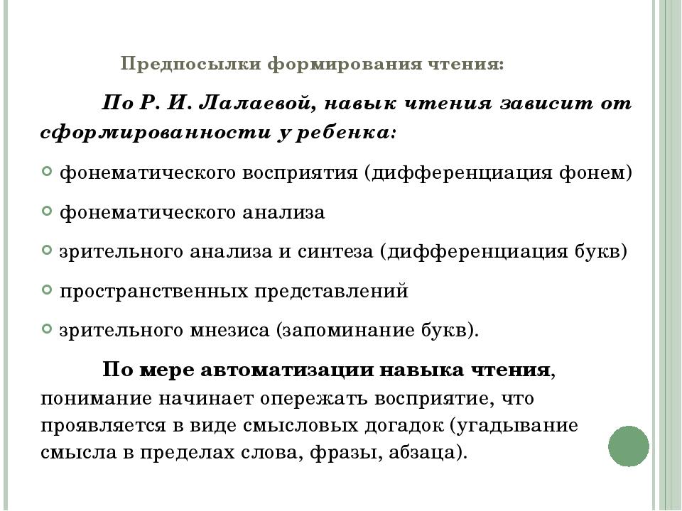 Предпосылки формирования чтения: По Р. И. Лалаевой, навык чтения зависит от...
