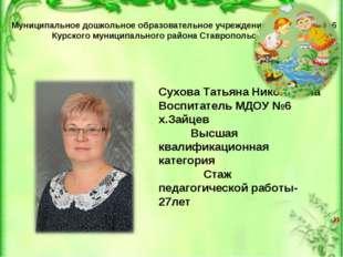 » Муниципальное дошкольное образовательное учреждение детский сад №6 Курского