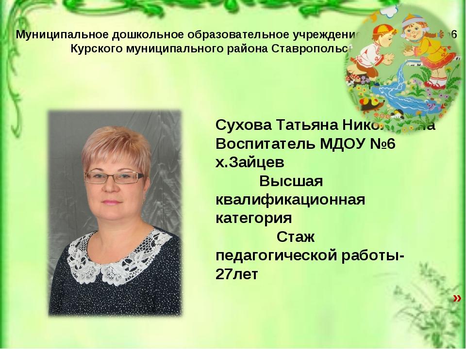 » Муниципальное дошкольное образовательное учреждение детский сад №6 Курского...