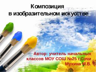 Композиция в изобразительном искусстве Автор: учитель начальных классов МОУ С