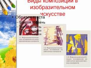 Виды композиции в изобразительном искусстве ProPowerPoint.Ru