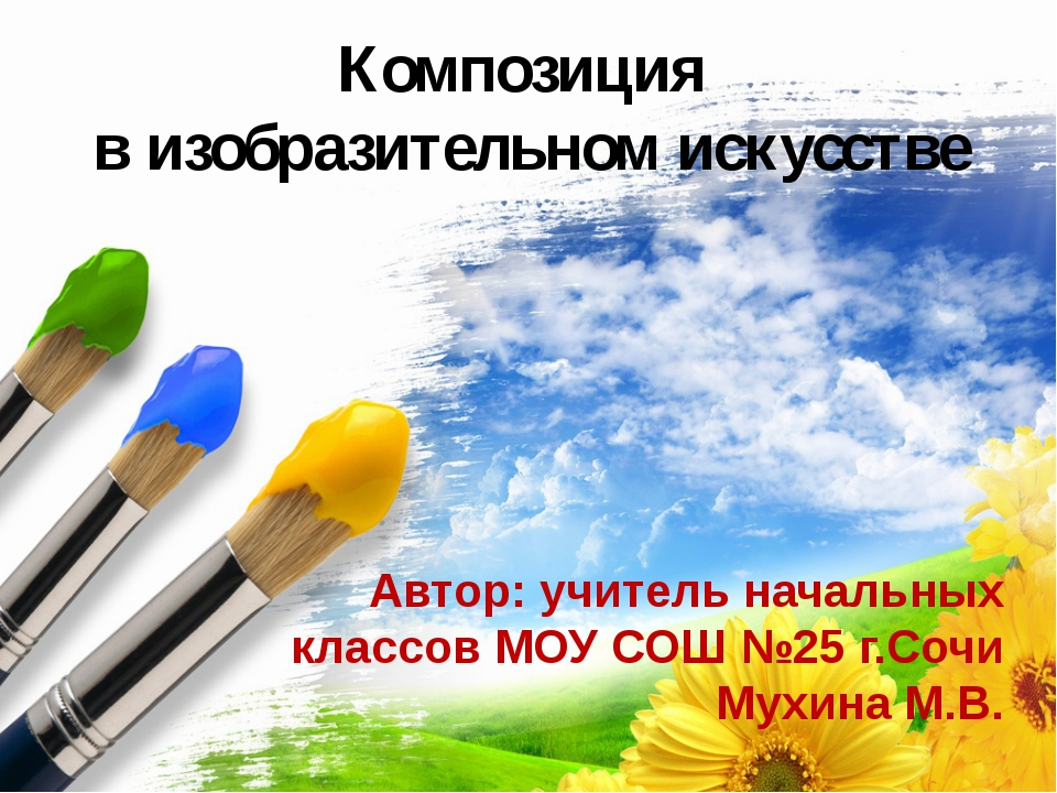 Композиция в изобразительном искусстве Автор: учитель начальных классов МОУ С...