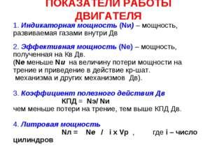 ПОКАЗАТЕЛИ РАБОТЫ ДВИГАТЕЛЯ 1. Индикаторная мощность (Nи) – мощность, развива