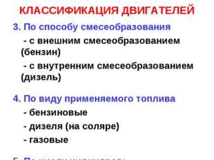 КЛАССИФИКАЦИЯ ДВИГАТЕЛЕЙ 3. По способу смесеобразования - с внешним смесеобра