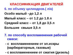 КЛАССИФИКАЦИЯ ДВИГАТЕЛЕЙ 6. по объему цилиндров.( л/а) Особо малый –до 1,2 л