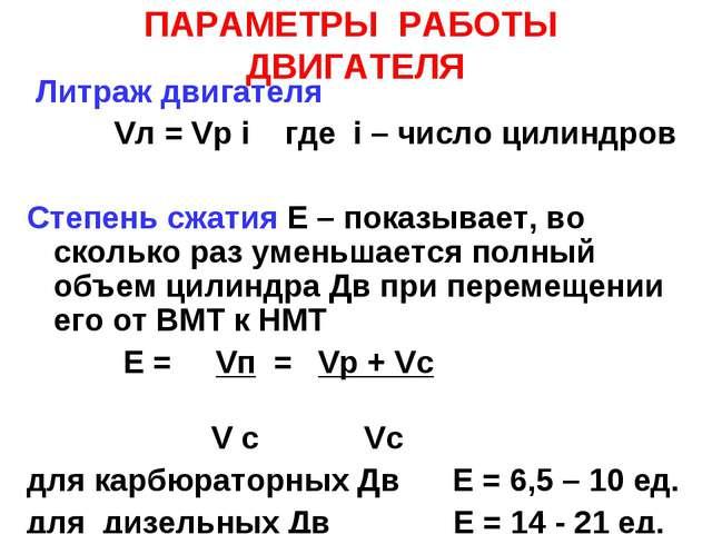ПАРАМЕТРЫ РАБОТЫ ДВИГАТЕЛЯ Литраж двигателя Vл = Vp i где i – число цилиндров...