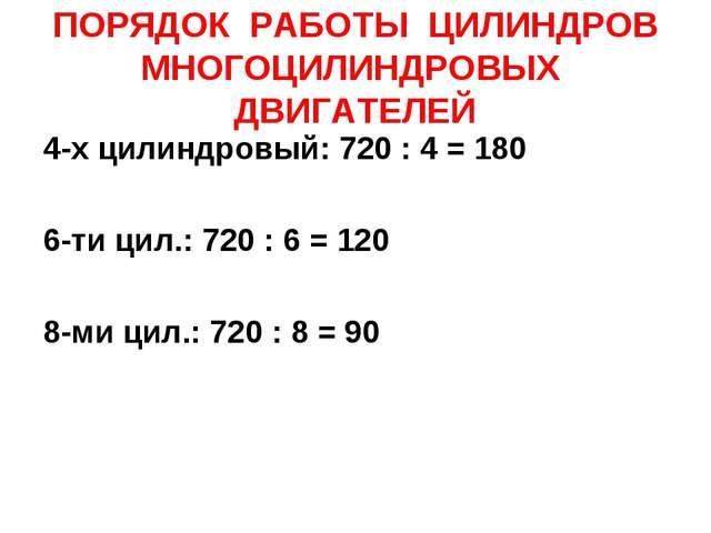 ПОРЯДОК РАБОТЫ ЦИЛИНДРОВ МНОГОЦИЛИНДРОВЫХ ДВИГАТЕЛЕЙ 4-х цилиндровый: 720 : 4...