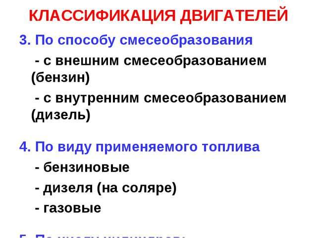 КЛАССИФИКАЦИЯ ДВИГАТЕЛЕЙ 3. По способу смесеобразования - с внешним смесеобра...