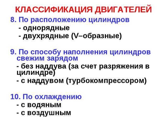КЛАССИФИКАЦИЯ ДВИГАТЕЛЕЙ 8. По расположению цилиндров - однорядные - двухрядн...