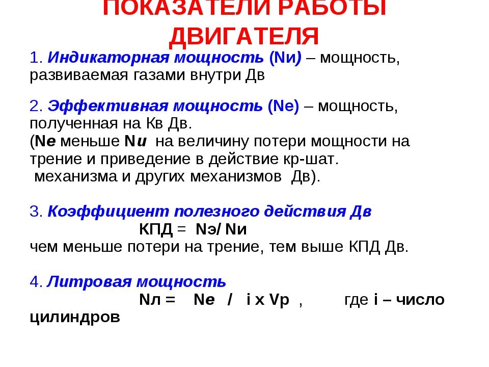 ПОКАЗАТЕЛИ РАБОТЫ ДВИГАТЕЛЯ 1. Индикаторная мощность (Nи) – мощность, развива...