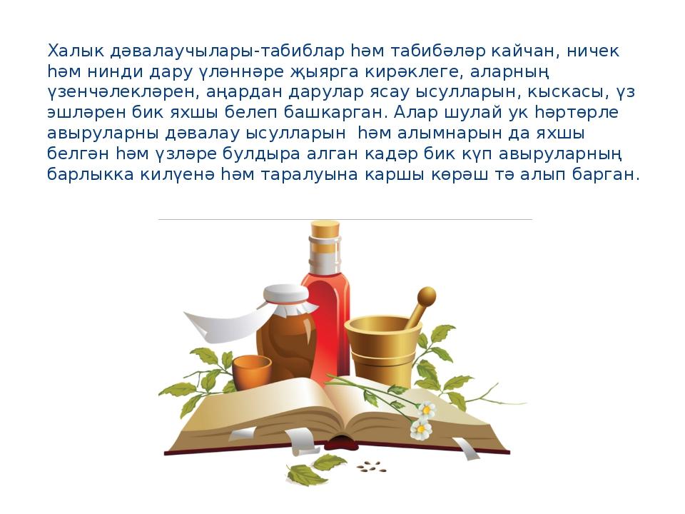 Халык дәвалаучылары-табиблар һәм табибәләр кайчан, ничек һәм нинди дару үләнн...