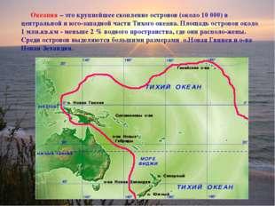 Океания – это крупнейшее скопление островов (около 10 000) в центральной и ю