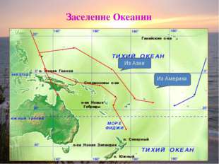 Заселение Океании Из Южной Америки Из Азии Из Америки