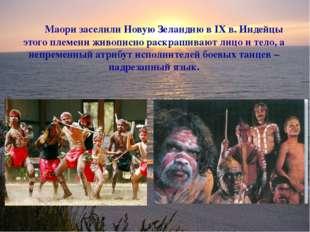 Маори заселили Новую Зеландию в IX в. Индейцы этого племени живописно раскра