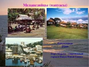 Меланезийцы (папуасы) Папуасскиедеревни Порт-Морсби - современный город в Пап