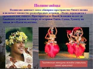 Полинезийцы Полинезия занимает самое обширное пространство Тихого океана и вк