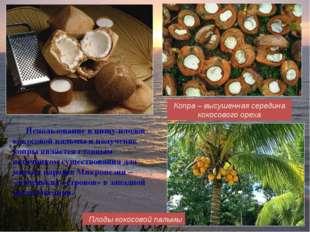 Использование в пищу плодов кокосовой пальмы и получение копры является глав