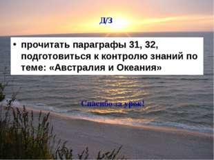 Д/З прочитать параграфы 31, 32, подготовиться к контролю знаний по теме: «Авс