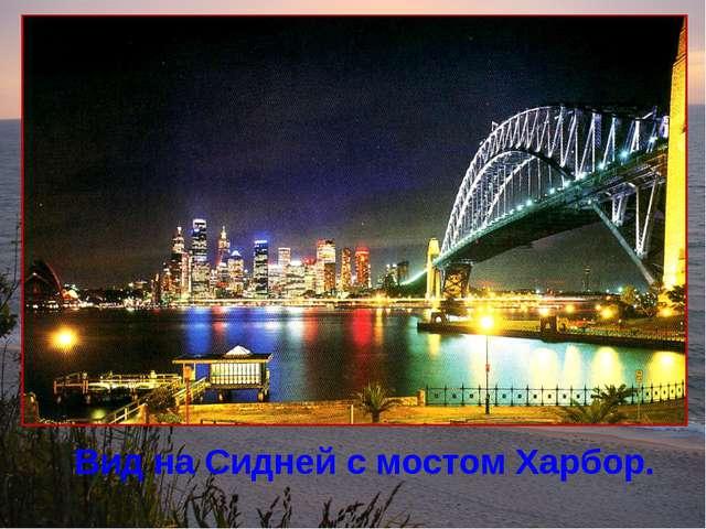 Вид на Сидней с мостом Харбор.