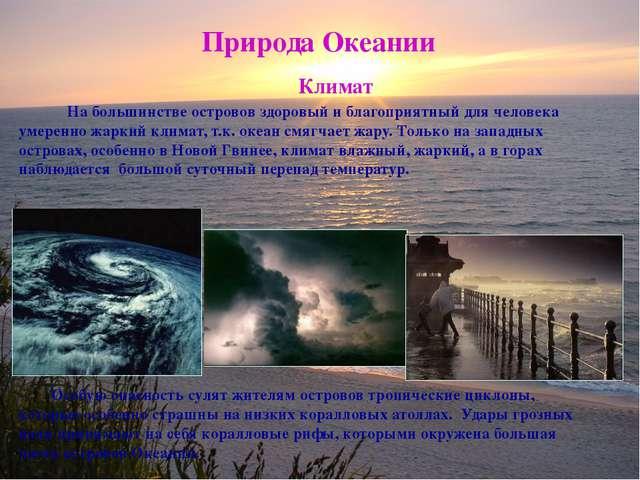 Природа Океании Климат На большинстве островов здоровый и благоприятный для ч...