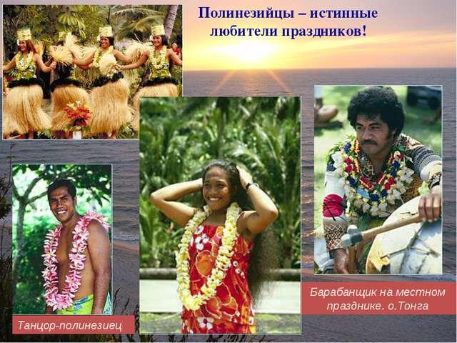 Барабанщик на местном празднике. о.Тонга Танцор-полинезиец Полинезийцы – исти...
