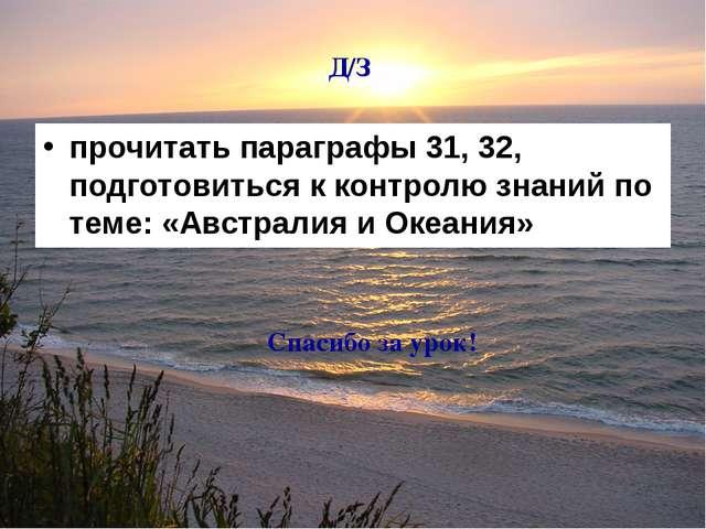Д/З прочитать параграфы 31, 32, подготовиться к контролю знаний по теме: «Авс...