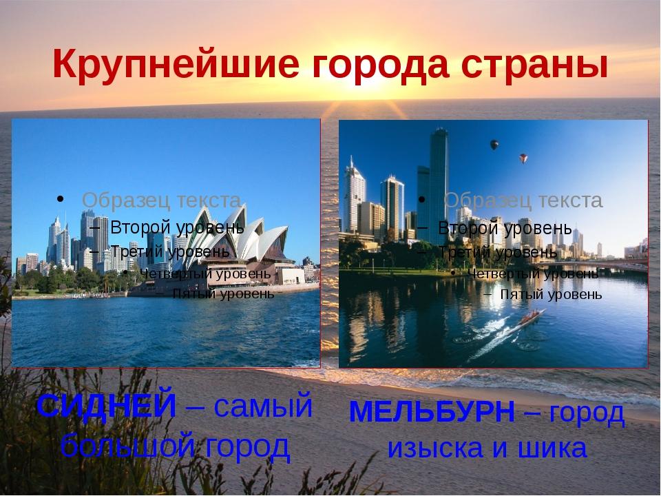 Крупнейшие города страны СИДНЕЙ – самый большой город МЕЛЬБУРН – город изыска...