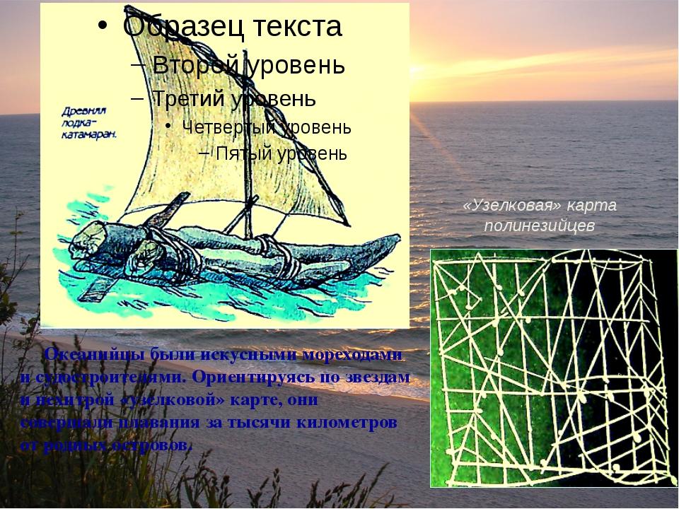 Океанийцы были искусными мореходами и судостроителями. Ориентируясь по звезд...