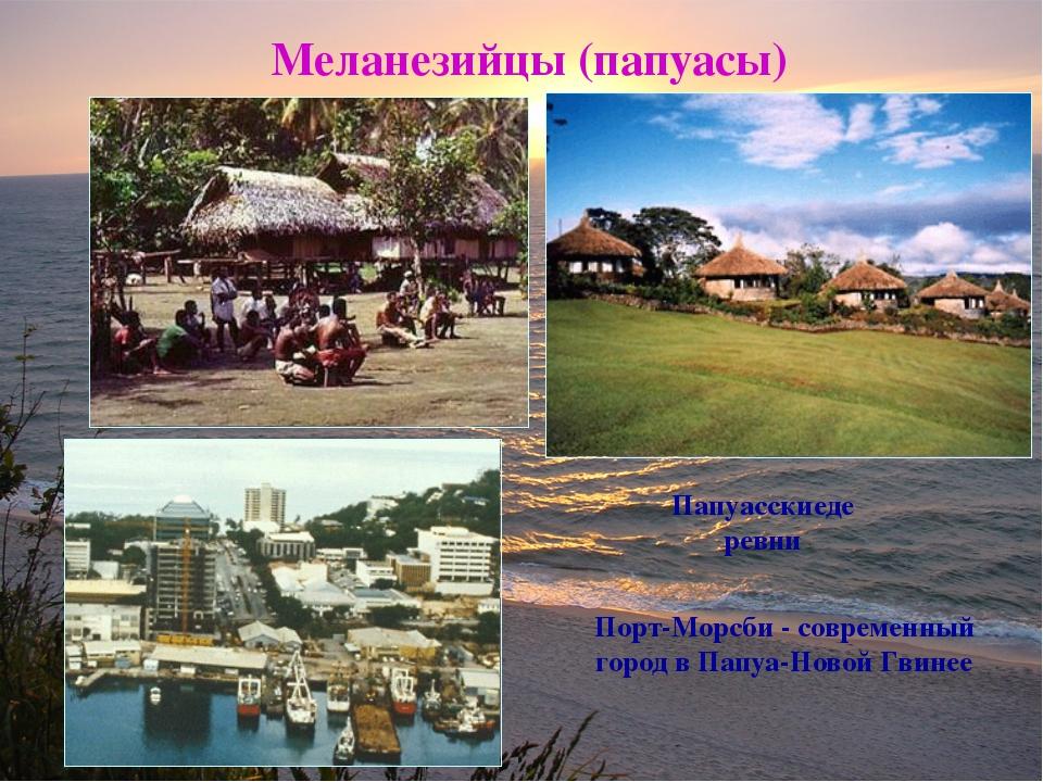 Меланезийцы (папуасы) Папуасскиедеревни Порт-Морсби - современный город в Пап...