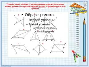 Укажите номер чертежа с треугольниками, равенство которых можно доказать по п