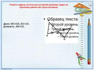 Решите задачу, используя алгоритм решения задач на признаки равенства треугол