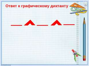 Ответ к графическому диктанту
