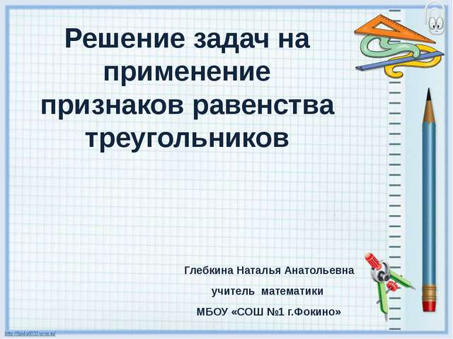 Решение задач на применение признаков равенства треугольников Глебкина Наталь...