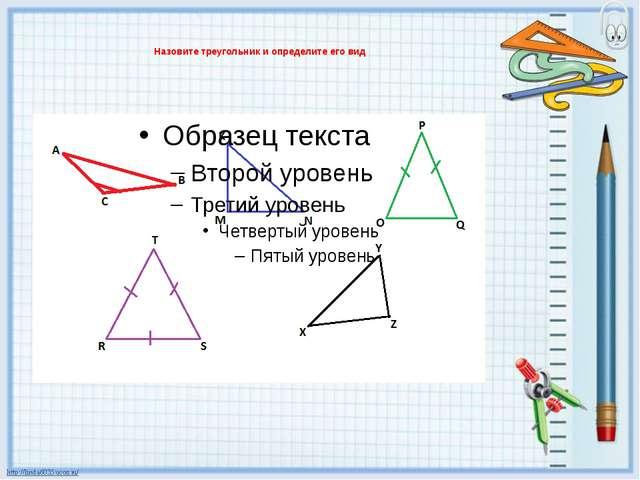Назовите треугольник и определите его вид