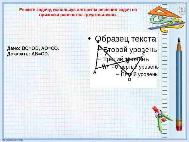 Решите задачу, используя алгоритм решения задач на признаки равенства треугол...