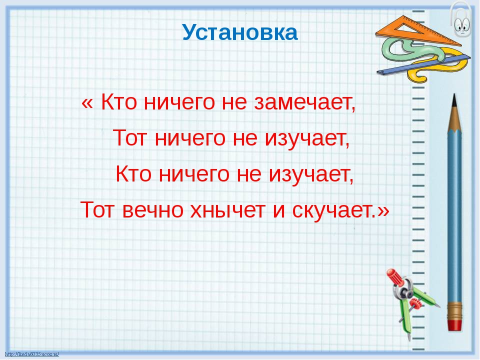 Установка « Кто ничего не замечает, Тот ничего не изучает, Кто ничего не изуч...