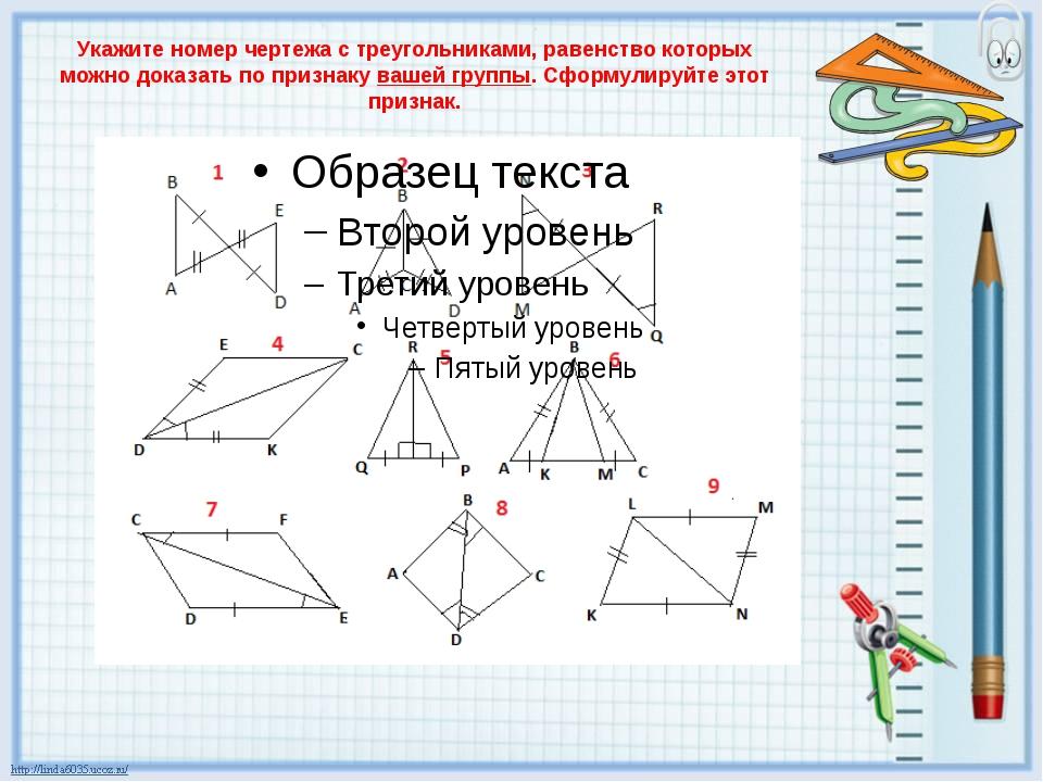Укажите номер чертежа с треугольниками, равенство которых можно доказать по п...