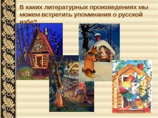 В каких литературных произведениях мы можем встретить упоминания о русской из