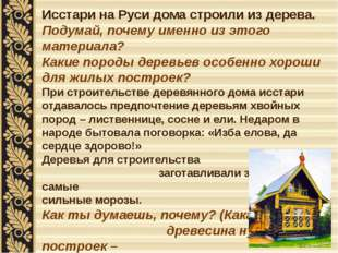Исстари на Руси дома строили из дерева. Подумай, почему именно из этого матер