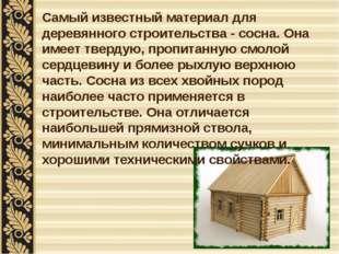 Самый известный материал для деревянного строительства - сосна. Она имеет тве