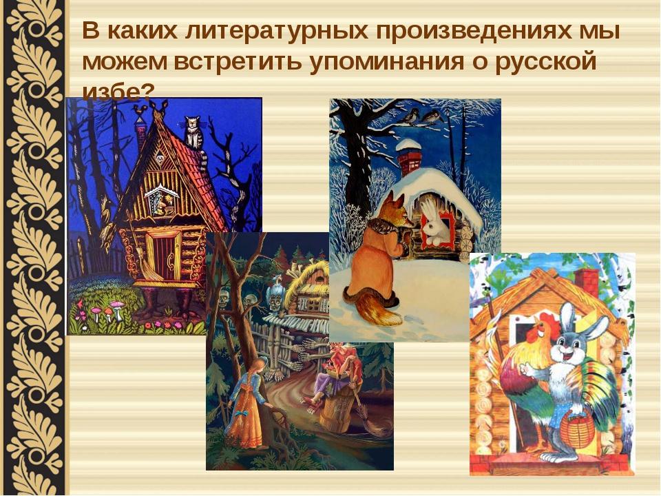 В каких литературных произведениях мы можем встретить упоминания о русской из...