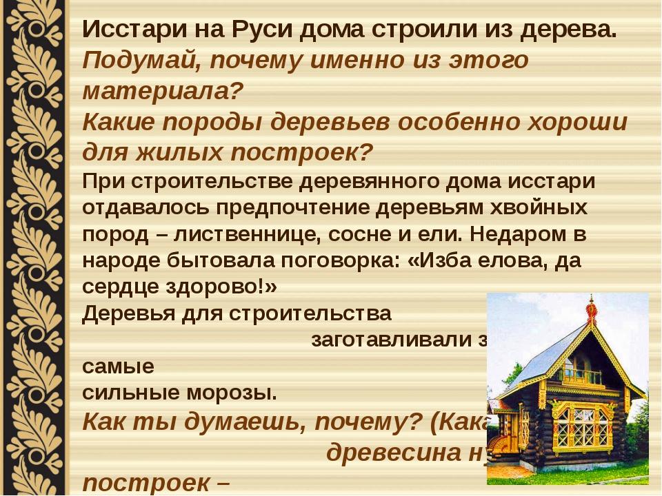 Исстари на Руси дома строили из дерева. Подумай, почему именно из этого матер...