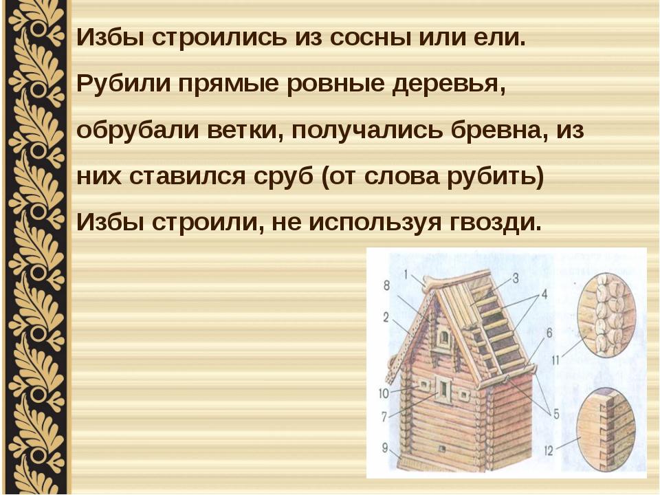 Избы строились из сосны или ели. Рубили прямые ровные деревья, обрубали ветки...
