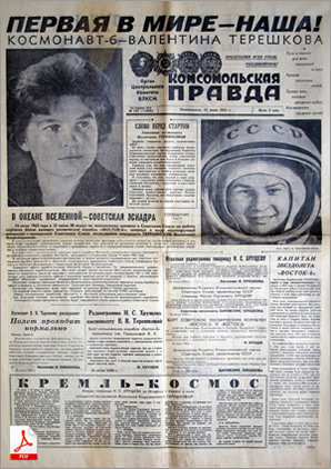 http://www.starcity-tours.ru/images/files/tereshkova/kp.jpg