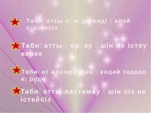 Табиғатты сүю дегенді қалай түсінесіз Табиғатты қорғау үшін не істеу керек Т