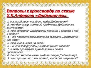 Вопросы к кроссворду по сказке Х.К.Андерсен «Дюймовочка».  1. На какой лист